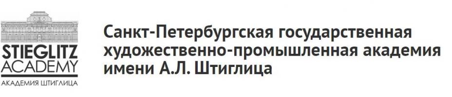 Санкт-Петербургская государственная художественно-промышленная академия имени А.Л. Штиглица